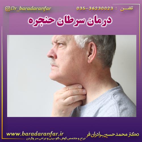 درمان سرطان حنجره